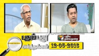 Pudhu Pudhu Arthangal 12th May 2016 – Puthiya Thalamurai TV