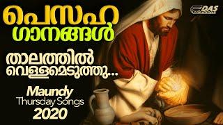 പെസഹാ വ്യാഴാഴ്ചകളെ എന്നും ഭക്തിസാന്ദ്രമാക്കിയ മനോഹരഗാനം   താലത്തിൽ വെള്ളമെടുത്തു   Pesaha Songs 2020