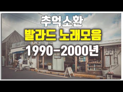 1990~2000년 그시절 우리가 좋아했던 추억 소환 감성 발라드 노래모음 60곡