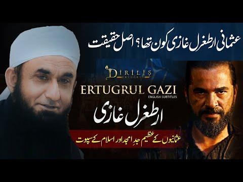 maulana-tariq-jameel-about-ertugrul-gazi-|-ertugrul-season-|-tariq-jameel-emotional-bayan-|-drillis