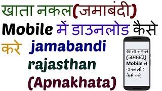 खाता नकल(जमाबंदी) Mobile में डाउनलोड कैसे करे jamabandi rajasthan (Apnakhata)