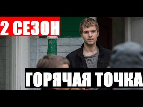 ГОРЯЧАЯ ТОЧКА 2 СЕЗОН 1 СЕРИЯ (25серия) на НТВ. АНОНС, дата выхода