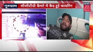 Gurugram: Goons Open Fire at Dhaba on Sohna Road, One Injured