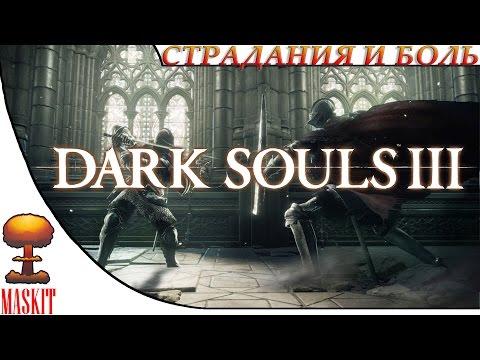 видео: dark souls iii | Страдания и Боль