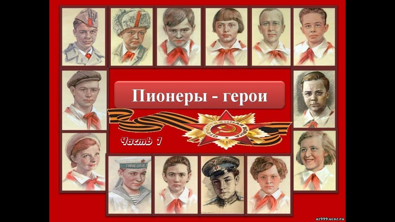 Дети - герои В.О. войны. Children heroes . - YouTube