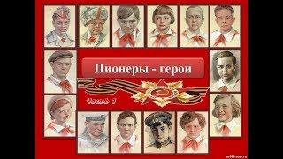 Дети - герои В.О. войны. Children heroes .