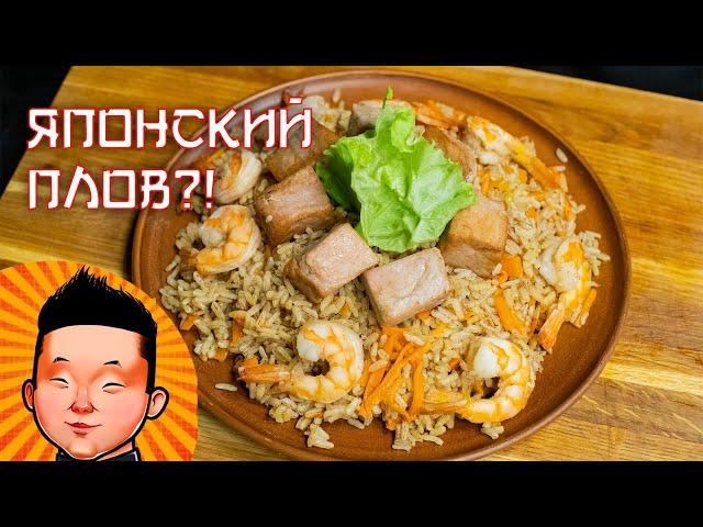 Рецепт Японского Плова | Мастер класс от Суши Шеф из Узбекистана