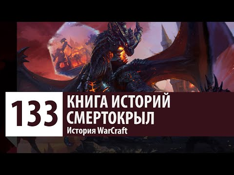 История WarCraft: Смертокрыл