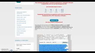 Обойти антиплагиат используя скрытый текст Plagiatu.ru