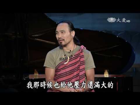 【音樂有愛】20160806 - 流浪樂人 - 拉卡 飛琅