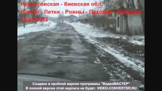 Черниговская область (дорога Остер - Летки - Киев)(, 2013-03-10T17:20:08.000Z)