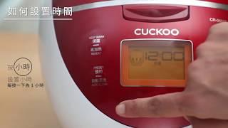 CUCKOO 多功能智能電飯煲 - 使用說明