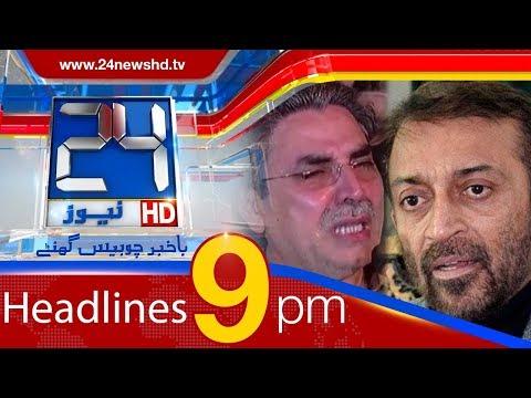News Headlines | 09:00 PM | 10 February 2018 | 24 News HD