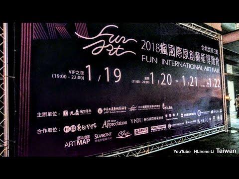 瘋國際 原創藝術 博覽會 Fun International Art Fair