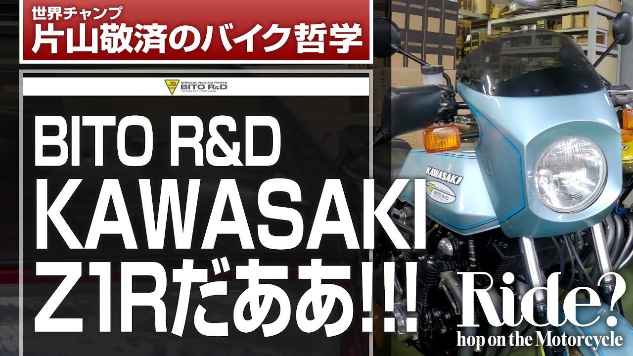 KAWASAKI Z1Rだ!:BITO R&D コンプリートマシン