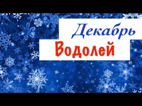 Водолей _ гороскоп таро на Декабрь _ СЛОЖНЫЕ отношения с любимыми и близкими _ Таро прогноз