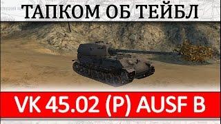 VK 4502 как играть на танке, полный гайд по танку тапку VK 45.02 P ausf B