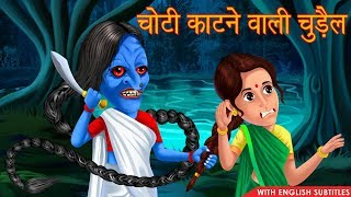 चोटी काटने वाली चुड़ैल | Horror Stories | English Subtitles | Chudail Ki Kahaniya | Hindi Stories