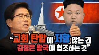 김문수 전 지사, '교회 모임 금지'에 분노!