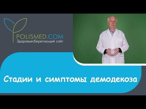 Стадии и симптомы (сыпь, зуд) демодекоза. Запущенный и хронический демодекоз