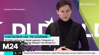 От Apple потребовали удалить Telegram из магазина приложений в США - Москва 24