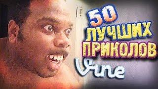 Самые Лучшие Приколы Vine! (ВЫПУСК 67) [17+]
