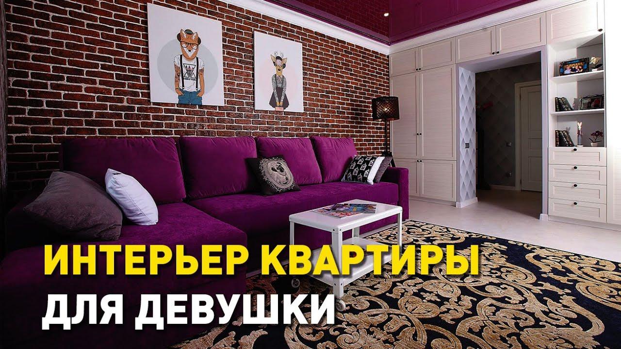 Интерьер квартиры для девушки | Дизайн комнаты молодой девушке