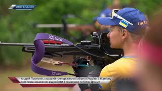 Андрей Прокунин - о первых впечатлениях от работы с украинской командой