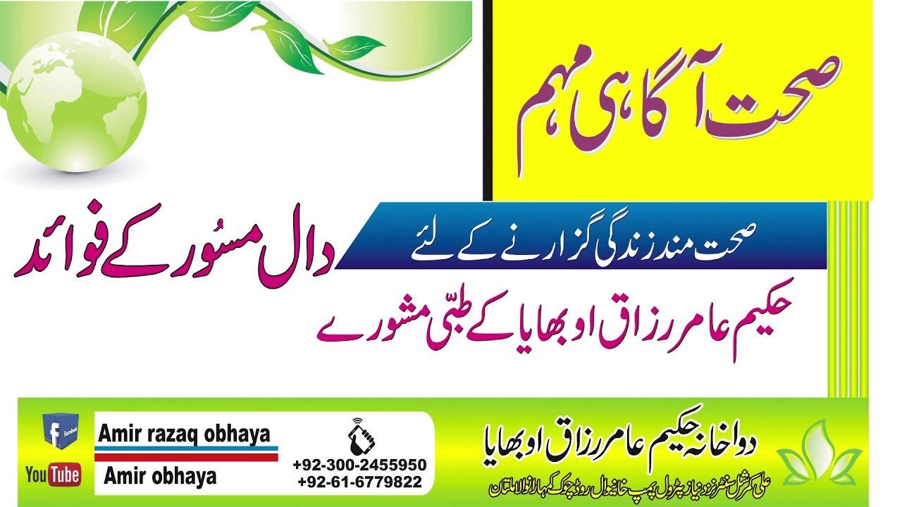 masoor ki daal pierdere în greutate în urdu