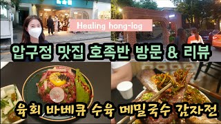 [Eng] 일상브이로그…