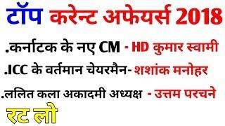Most imp Current affairs 2018 in hindi - Railway Exam | SSC EXAM | Police | Teacher exam | PSC