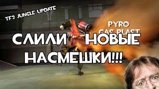 TF2 | СЛИЛИ НОВЫЕ НАСМЕШКИ! JUNGLE UPDATE!!!
