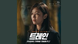 Oo - With You (트레인 OST Part 2)