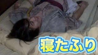 【旅行未公開シーン】カンタが寝てふりしてるので布団はいでみた thumbnail