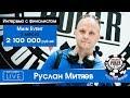 Руслан Митяев 7-е место Главного События WSOP-C Russia