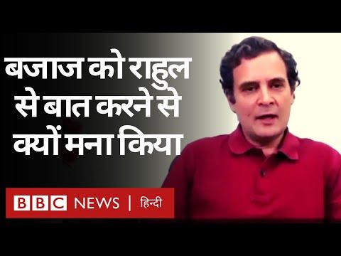 Rahul Gandhi और
