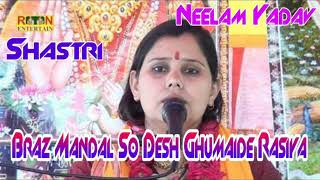 Gambar cover Braz Mandal So Desh Ghumaide Rasiya