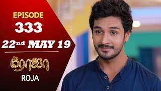 ROJA Serial | Episode 333 | 22nd May 2019 | Priyanka | SibbuSuryan | SunTV Serial | Saregama TVShows