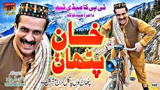 Khan Pathan || Akram Nizami || TP Comedy