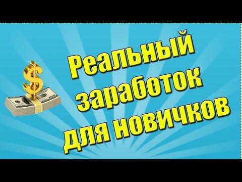 БЕЗ ВЛОЖЕНИЙ  FinTrade Center ХАЛЯВНЫЕ ДЕНЬГИ, Получи 100$ на 40 дней  вывод от 10$!!!