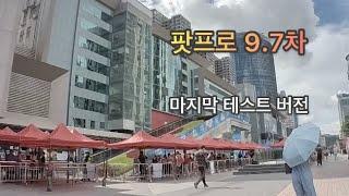 팟프로9.7차 최종테스트후 출시 예약분발송시작