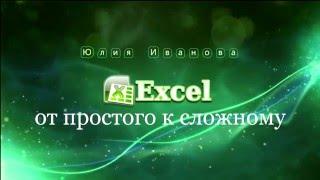 Excel: Урок 7. Сумма. среднее, максимум, минимум