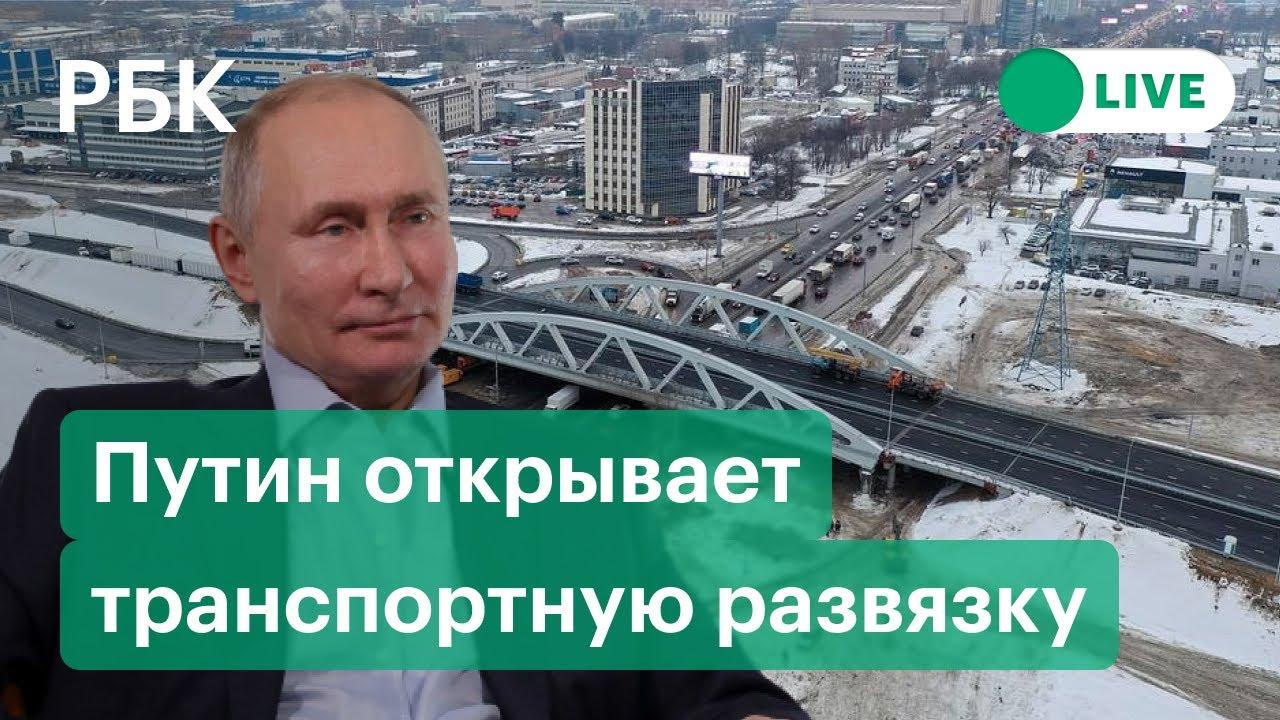 Путин открывает транспортную развязку М-10 в Химках. Прямая трансляция с места