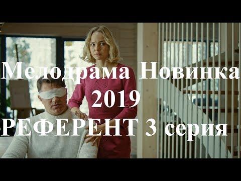 Мелодрамы Новинки 2019 РЕФЕРЕНТ 3 Серия