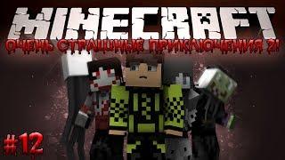 Minecraft: Очень Страшные Приключения 2! #12 - ПРОКЛЯТЫЙ ПОДВАЛ?!