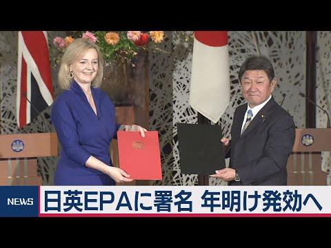 2020/10/23 日英EPA(経済連携協定)署名 21年1月発効目指す(2020年10月23日)