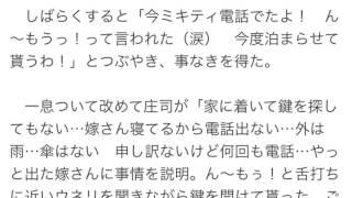 庄司智春 1億5000万円豪邸に入れずSOS!品川が「コンビ愛」発揮...