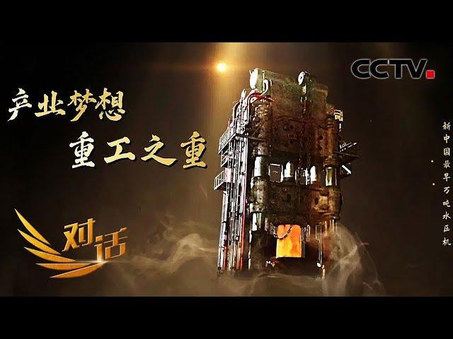 重工业为何如此重要?在中国经济发展中起到何种作用?「对话」20210717 | CCTV财经
