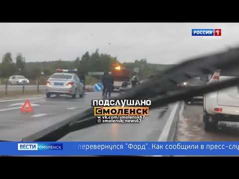 В Смоленской области за выходные произошла серия жестких ДТП