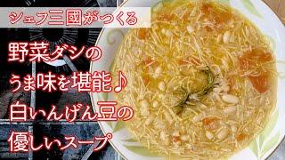 白インゲン豆のスープ|オテル・ドゥ・ミクニさんのレシピ書き起こし